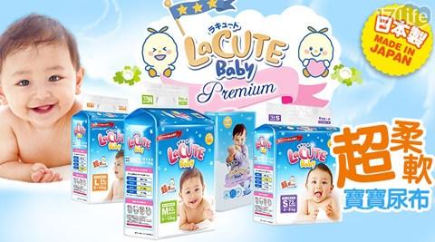 只要1,949元(含運)即可享有【LaCUTE】原價2,500元日本王子製造-日本境內版超柔軟寶寶尿布(黏貼式)1箱,尺寸:S/M/L。(預計2017/01/03開始出貨)