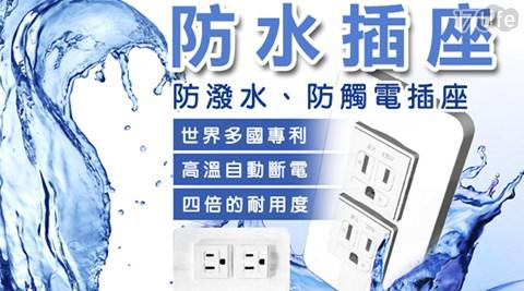 KANLEE/居家安全/防水可泡水/插座系列