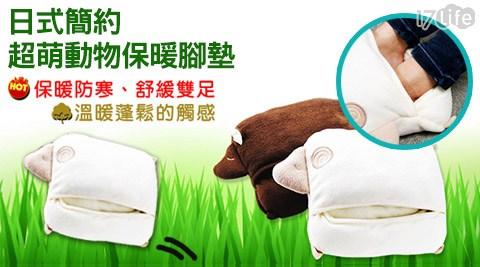 平均每入最低只要159元起(含運)即可享有日式簡約超萌動物保暖腳墊1入/2入/4入,顏色:白/咖啡。