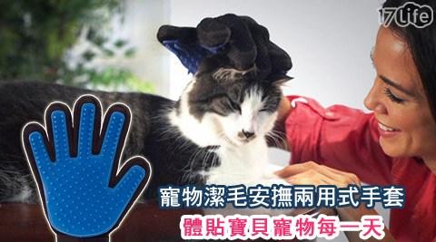 平均每入最低只要99元起(含運)即可享有寵物潔毛安撫兩用式手套1入/3入/6入。