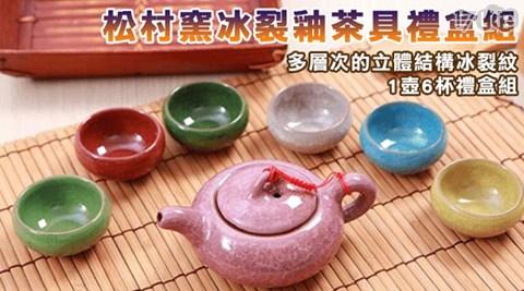 平均每組最低只要349元起(含運)即可享有松村窯冰裂釉茶具禮盒組1組/2組/3組/4組。