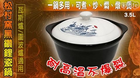 平均最低只要499元起(含運)即可享有松村窯黑鑽鋰瓷鍋3.5L平均最低只要499元起(含運)即可享有松村窯黑鑽鋰瓷鍋3.5L:1入/2入/3入/4入。