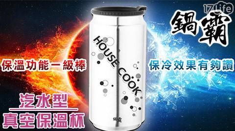 平均每支最低只要199元起(含運)即可購得【鍋霸】汽水型真空保溫杯1支/2支/4支/8支(380ml/支)。