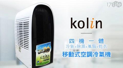 平均每台最低只要12,069元起(含運)即可享有【KOLIN 歌林】四機一體冷氣+除濕+風扇+乾衣移動式空調冷氣機(KD-JT5001)1台/2台,購買享3年全機保固+10年壓縮機保固!