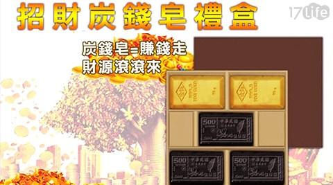 招財/炭錢皂/賺錢走/禮盒/潔膚/皂/洗澡/沐浴/過年/紅包/送禮/便宜