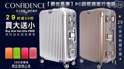 爵世風華-29吋PC鋁框鏡面行李箱+贈20吋登機箱(贈品隨機出貨)1組