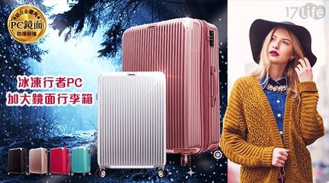 只要1,280元起(含運)即可享有原價最高5,980元冰凍行者PC可加大鏡面行李箱只要1,280元起(含運)即可享有原價最高5,980元冰凍行者PC可加大鏡面行李箱1入:(A)20吋/(B)24吋/(C)28吋,多色任選。