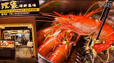 只要499元即可享有【双象海鮮蒸塔】原價600元超彭湃海鮮塔一層+白飯/粥品無限供應。