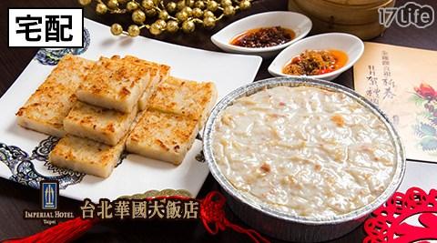 台北華國大飯店-帝國會館/華國/年菜/干貝/蘿蔔糕