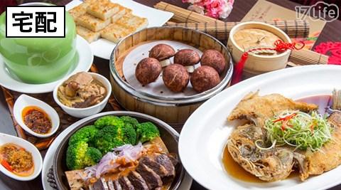 台北華國大飯店-帝國會館/年菜/開運年菜/套餐/華國