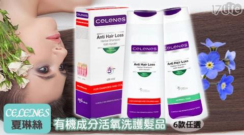 平均每入最低只要334元起(含運)即可享有【CELENES 夏琳絲】有機成分活氧洗護髮品1入/2入/3入(400ml/入),多款式任選。