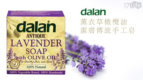 平均每入最低只要125元起(含運)即可購得【dalan】土耳其薰衣草橄欖油潔膚傳統手工皂1入/3入/6入/10入(170g/入)。