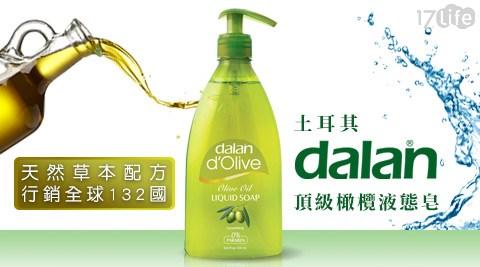 平均最低只要225元起(含運)即可享有【土耳其 dalan】頂級橄欖液態皂1入/3入/6入/12入(400ml/入)。