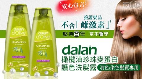 土耳其/dalan/橄欖油/珍珠麥/蛋白/護色/洗髮/露