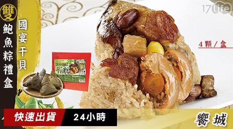 平均最低只要139元起(含運)即可享有【饗城】國宴干貝雙鮑魚粽禮盒4顆/8顆/12顆/16顆(220g/顆,4顆/盒)。