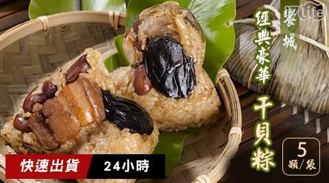 端午節/饗城/經典/豪華/干貝/粽/粽子/肉粽/蘋果日報/評比/得獎