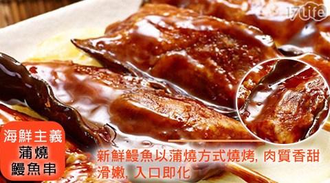 平均最低只要19元起(3袋免運)即可享有【海鮮主義】蒲燒鰻魚串(5串/袋):5串/25串/40串/60串/120串。