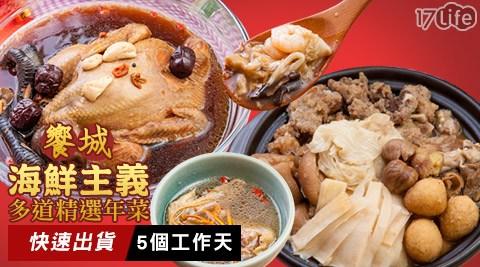 2017/年菜/饗城/海鮮主義/年菜/新年/團圓/佛跳牆