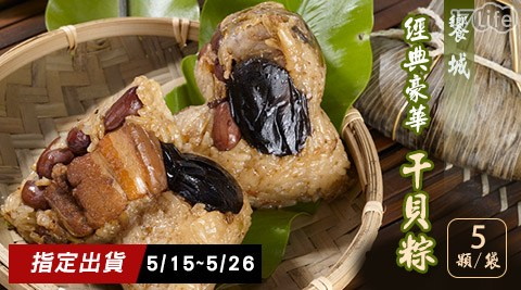 平均最低只要55元起(含運)即可享有【饗城】經典豪華干貝粽5顆/10顆/15顆/20顆(170g/顆)。