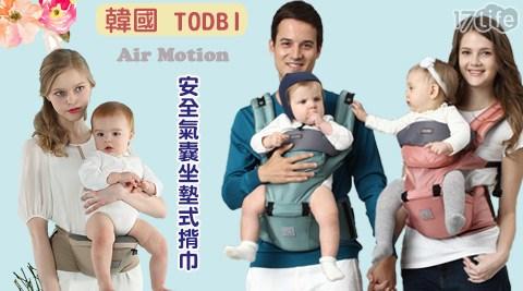 韓國/TODBI /Air/Motion/有機棉/時尚型/安全/氣囊/坐墊式/揹巾