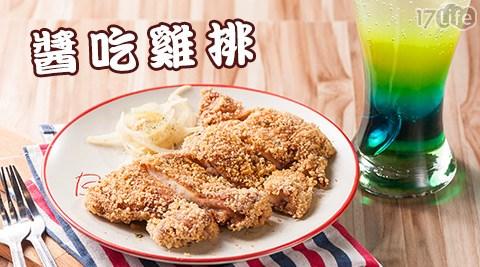 醬吃雞排/漸層飲/氣泡飲/三重國小
