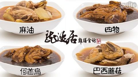 龍涎居-暖冬食補經17life 退 費典養生湯品系列