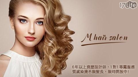 只要388元起即可享有【M hair salon】原價最高3,300元美髮專案:(A)O′right 歐萊德自然純淨洗剪護/(B)西班牙逅絲維米激光頭皮保養洗護髮/(C)時尚炫彩質感洗剪染/燙髮(不限髮長)。
