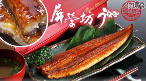 屏榮/正統/日式/蒲燒/整尾/長鰻/鰻魚