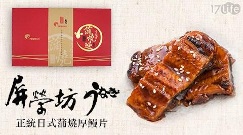 每日一物/伴手禮/屏榮/正統日式蒲燒厚鰻片/鰻魚/鰻片/鰻魚片