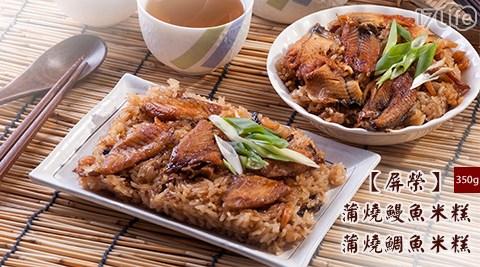 屏榮~蒲燒鰻魚米糕^(350g^) 蒲燒鯛魚米糕^(350g^)