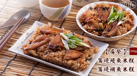 只要119元(3入免運)起即可享有【屏榮】原價最高2,490元蒲燒鰻魚米糕(350g)/蒲燒鯛魚米糕(350g) :1入/6入/8入/10入。
