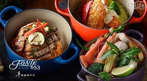 只要248元起即可享有【Fonte653 鑄鐵鍋料理】原價最高1,034元異國風味餐:(A)個人招牌主餐方案/(B)雙人分享方案。