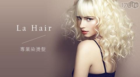 只要269元起即可享有【La Hair】原價最高2,000元美髮專案(不限長短髮):(A)完美超值洗剪/(B)高質感造型燙/(C)閃耀大變身洗剪染。