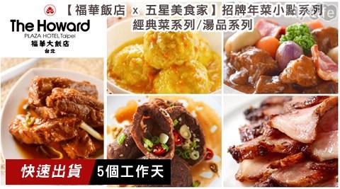 2017年菜/福華飯店/五星美食家/招牌年菜小點系列/經典菜系列/湯品/年菜