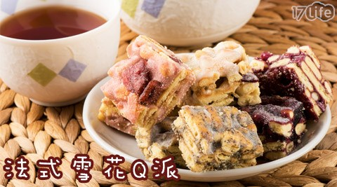 平均每包最低只要99元起(含運)即可享有【熊果子】法式雪花Q派2包/4包/8包,口味:草莓/原味/藍莓/奶茶。