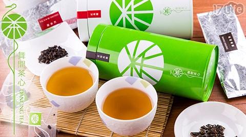 舞間茶心/紅烏龍/炭焙烏龍/茶葉/沖泡
