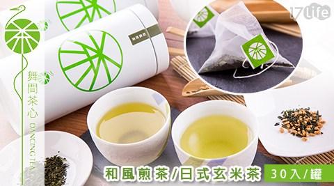 平均每入最低只要7元起(含運)即可購得【舞間茶心】和風煎茶/日式玄米茶30入/60入/120入/180入/240入(30入/罐)。