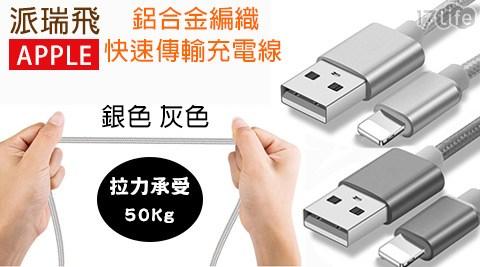 平均最低只要39元起(含運)即可享有APPLE鋁合金編織快速傳輸充電線1入/2入/4入/8入/16入/32入/64入,顏色:銀色/灰色。