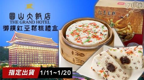 圓山大飯店/圓山/御饌紅豆鬆糕/禮盒/年菜/鬆糕