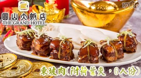 圓山大飯店/東坡肉附荷葉夾/東坡肉/年菜/圓山