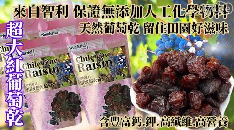 智利/原裝進口/頂級超大紅葡萄乾/葡萄乾/大粒