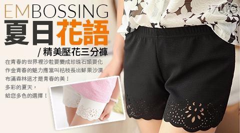 安全褲/短褲/防走光/褲