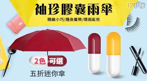 日本創意便攜迷你五折掌上型膠囊傘