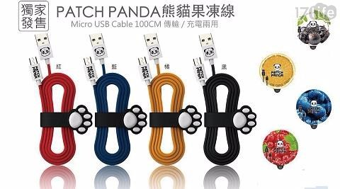 平均最低只要 99 元起 (含運) 即可享有(A)【doocoo】Patch Panda 熊貓果凍線 MicroUSB 充電傳輸線 1入/組(B)【doocoo】Patch Panda 熊貓果凍線 MicroUSB 充電傳輸線 3入/組(C)【doocoo】Patch Panda 熊貓果凍線 MicroUSB 充電傳輸線 6入/組(D)【doocoo】Patch Panda 熊貓果凍線 MicroUSB 充電傳輸線 12入/組(E)【doocoo】Patch Panda 熊貓果凍線 MicroUSB 充電傳輸線 24入/組