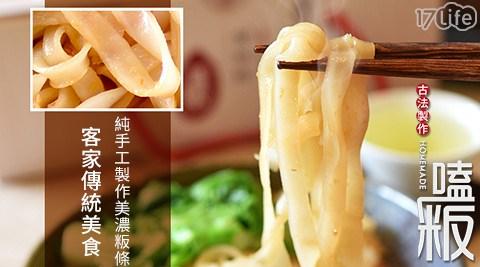 嗑粄-客家傳統美食-純手工製作美濃粄條(面帕粄)(6包/盒)
