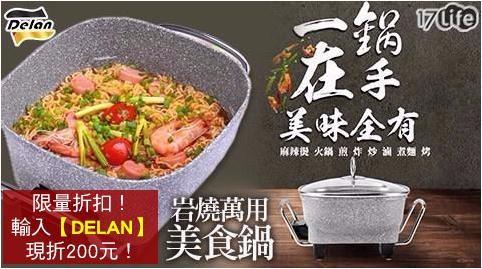 美食鍋/岩陶鍋/快煮鍋/岩燒/岩燒鍋/炒菜/泡麵/刷刷鍋/炸鍋/DEL-5818