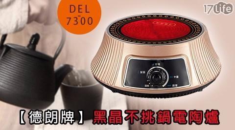 【德朗牌】黑晶不挑鍋電陶爐DEL-7300