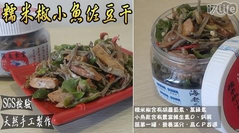 海老二/糯米椒/小魚/豆干/辣椒醬/醬/魚乾醬/豆干醬/下飯/調理