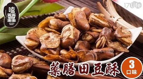 嗑蠶/澳洲/進口/藥膳/田豆酥
