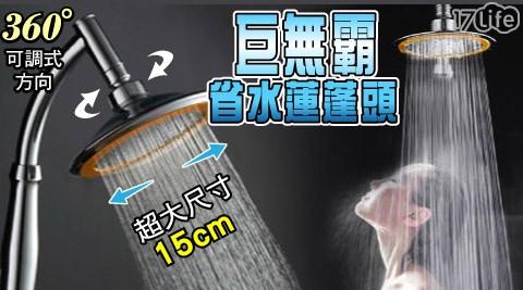 平均最低只要268元起(含運)即可享有【SingLife】巨無霸優質兩用淋浴手持蓮蓬頭(省水加壓):1入/2入/4入。